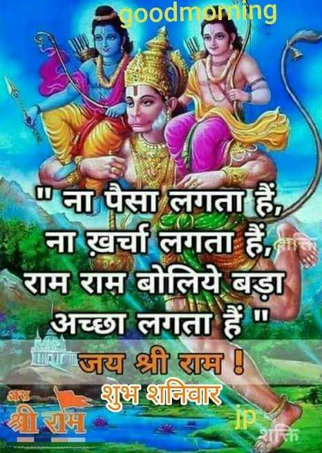 💐ଶୁଭେଚ୍ଛା - oodmon ng ना पैसा लगता हैं , ना खर्चा लगता हैं , राम राम बोलिये बड़ा अच्छा लगता हैं । य / 7 वा ॥ _ शु बिर - ShareChat
