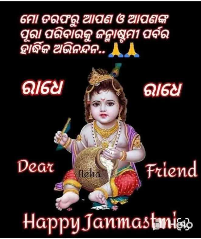 💐ଶୁଭେଚ୍ଛା - ' ମୋ ତରଫରୁ ଆପଣ ଓ ଆପଣଙ୍କୁ ପୂରା ପରିବାରକୁ ଜନ୍ମାଷ୍ଟମୀ ପର୍ବର ହାର୍ଦ୍ଦିକ ଅଭିନନ୍ଦନ . . ରା ରାଧେ Dearneha Friend Happy Janmastamias - ShareChat
