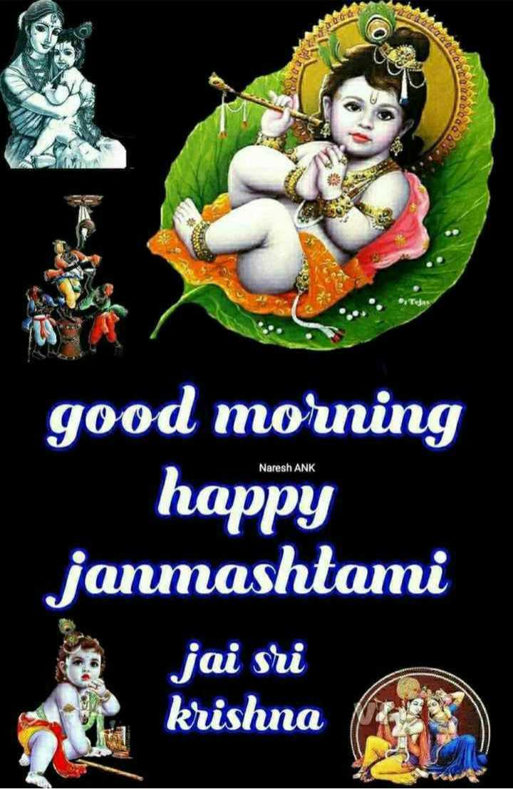 💐ଶୁଭେଚ୍ଛା - S000 690 00 Naresh ANK good morning happy janmashtami jai sri krishna - ShareChat