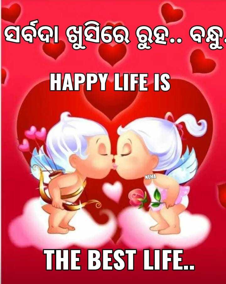 💐ଶୁଭେଚ୍ଛା - ସର୍ବଦା ଖୁସିରେ ରୁହ . . ବନ୍ଧୁ HAPPY LIFE IS NEHA THE BEST LIFE . . - ShareChat