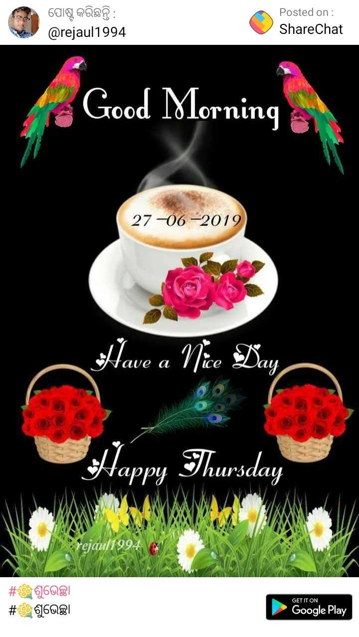 ଶେୟରଚେଟ୍ ରଥଯାତ୍ରା ସ୍ପେଶାଲ ଚ୍ୟାଲେଞ୍ଜ - ପୋଷ୍ଟ କରିଛନ୍ତି : @ rejaul1994 Posted on : ShareChat Good Morning 27 - 06 - 2019 Have a Nice Day Happy Thursday rejau 1994 # # 1601 1601 GET IT ON Google Play - ShareChat