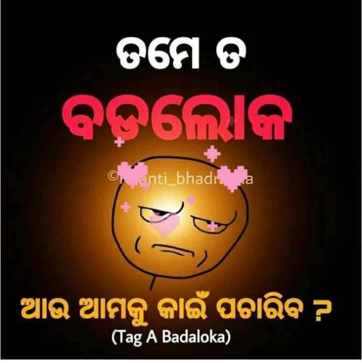 👭ଶେୟରଚେଟ୍ ସଖୀ - ତମେ ତ ବହଲୋକ Canti _ bhadra ଆଉ ଆମକୁ କାଇଁ ପଚାରିବ ? ( Tag A Badaloka ) - ShareChat