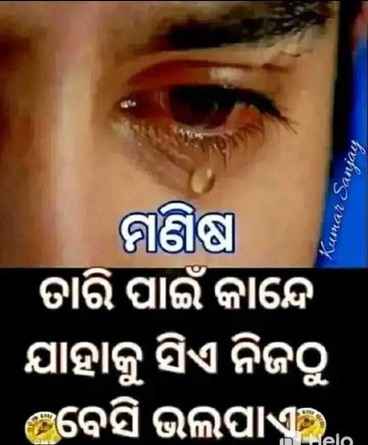 👭ଶେୟରଚେଟ୍ ସଖୀ - Kumar Sanjay ମଣିଷ ।   ତାରି ପାଇଁ କାନ୍ଦେ ଯାହାକୁ ସିଏ ନିଜଠୁ ବେସି ଭଲପାଏ , - ShareChat