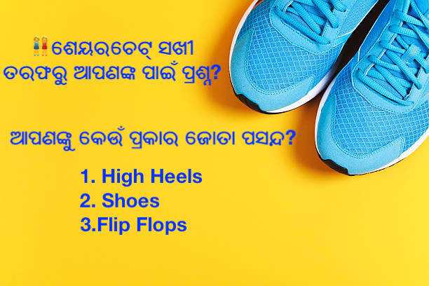 👭ଶେୟରଚେଟ୍ ସଖୀ - & ଶେୟରଚେଟ୍ ସଖୀ ତରଫରୁ ଆପଣଙ୍କ ପାଇଁ ପ୍ରଶ୍ନ ? | S A ' , ' S TTE SEE ' ! EEN FEL 12 | | / / ' WH ' , ' t ' . ଆପଣଙ୍କୁ କେଉଁ ପ୍ରକାର ଜୋତା ପସନ୍ଦ ? । 1 . High Heels 2 . Shoes 3 . Flip Flops - ShareChat
