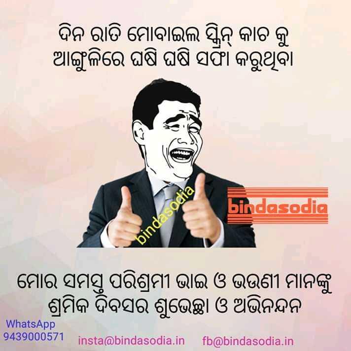 👴ଶ୍ରମିକ ଦିବସ - ଦିନ ରାତି ମୋବାଇଲ ସ୍କ୍ରିନ୍ କାଚ କୁ ଆଙ୍ଗୁଳିରେ ଘଷି ଘଷି ସଫା କରୁଥିବା bindasodia bindasodia । ମୋର ସମସ୍ତ ପରିଶ୍ରମୀ ଭାଇ ଓ ଭଉଣୀ ମାନଙ୍କୁ ଶ୍ରମିକ ଦିବସର ଶୁଭେଚ୍ଛା ଓ ଅଭିନନ୍ଦନ WhatsApp 9439000571 insta @ bindasodia . in fb @ bindasodia . in - ShareChat