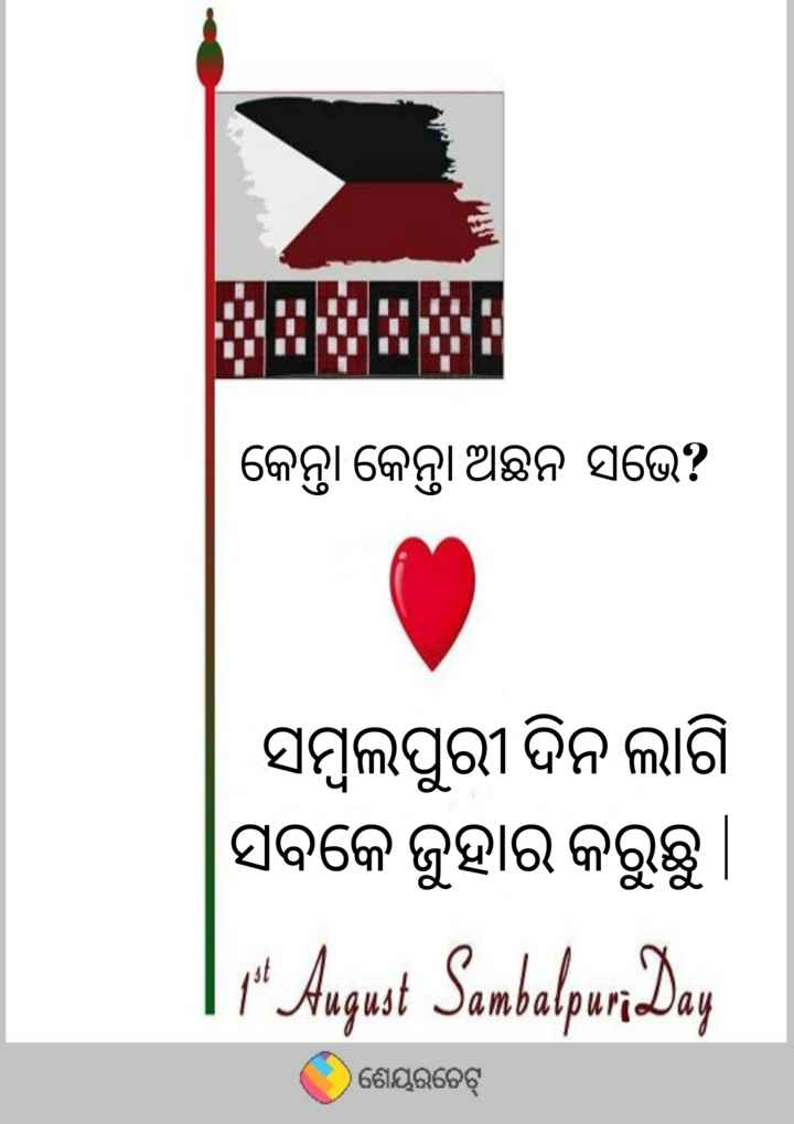 🎉ସମ୍ବଲପୁରୀ ଦିବସ - କେନ୍ନା କେନ୍ନା ଅଛନ ସଭେ ? ସମ୍ବଲପୁରୀ ଦିନ ଲାଗି ସବକେ ଜୁହାର କରୁଛୁ । 17 August Sambalpuri Day ) ଶେୟରଚେଟ୍ - ShareChat