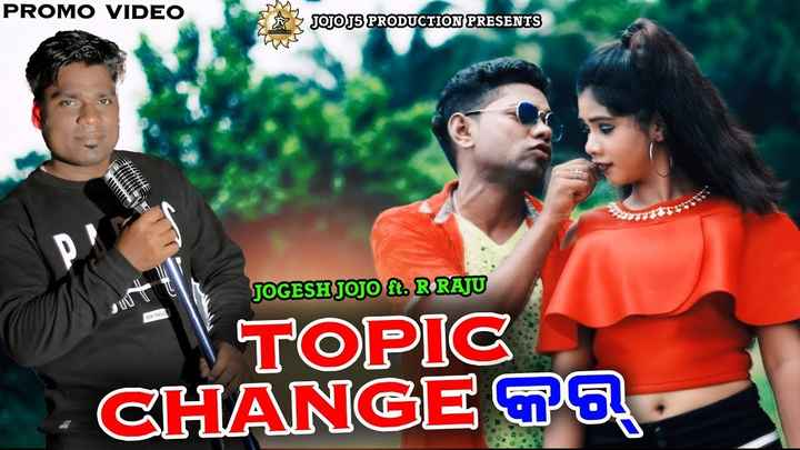 🎦ସମ୍ବଲପୁରୀ ଭିଡ଼ିଓ - PROMO VIDEO DJ5 PRODUCTION PRESENTS 44 - HE JOGESHJOJO ft . R RAJU JUU TOPIC CHANGE 9 - ShareChat