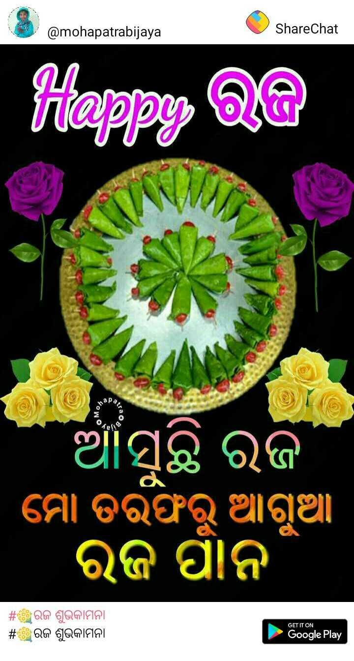 📹ସାବିତ୍ରୀ ପୂଜା ଭିଡ଼ିଓ - @ mohapatrabijaya ShareChat Happy Qa He ଆସୁଛି ରଜ । ମୋ ତରଫରୁ ଆଗୁଆ । ରଜ ପାନ | # ରଜ ଶୁଭକାମନା | # ରଜ ଶୁଭକାମନା GET IT ON Google Play - ShareChat