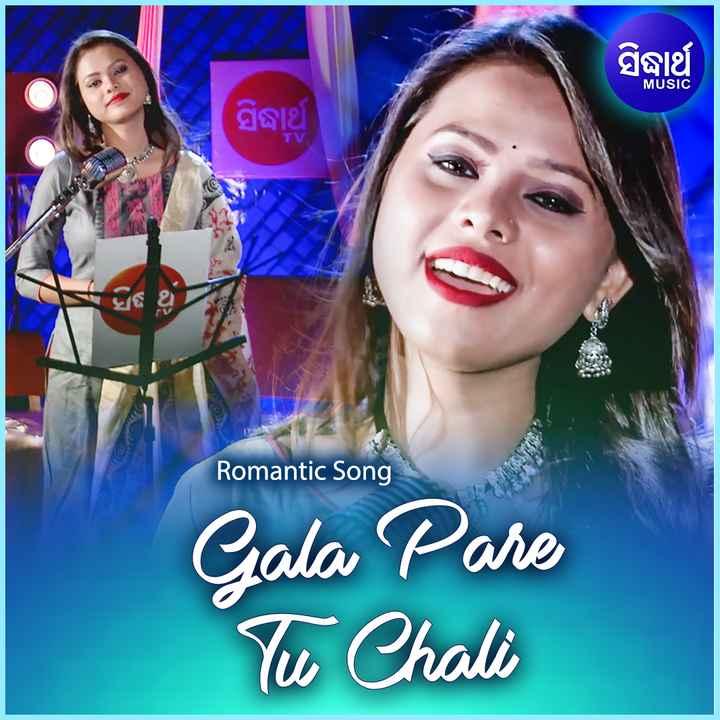 ସିଦ୍ଧାର୍ଥମ୍ୟୁଜିକ  - ସିଦ୍ଧାର୍ଥ MUSIC ସିଦ୍ଧାର୍ଥ Romantic Song Gala Pare Tu Chali - ShareChat