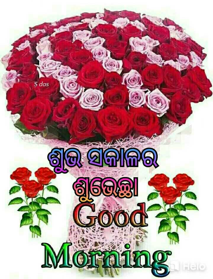 🌞ସୁପ୍ରଭାତ - S das ଶୁଭ ସକାଳର * Good Morning - ShareChat