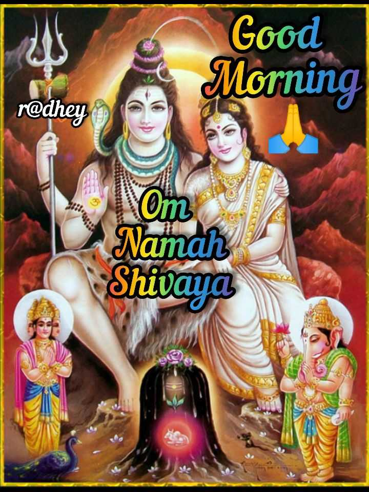 🌞ସୁପ୍ରଭାତ - COC Good Morning r @ dhey Om Namah Shivaya - ShareChat
