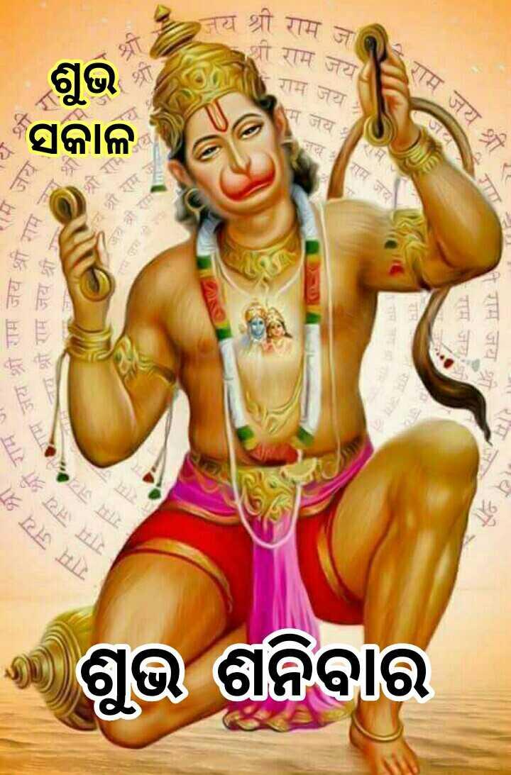 🌞ସୁପ୍ରଭାତ - राम जय श्री जम जय श्री राम श्री राम जय श्री का श्री राम जय श्री श्री राम य श्री A ସକାଳ जय श्री राम ୬ ଶୁଭ ଶନିବାର OMजयराम म जय KOराम जय श्री राम जय श्री राम NTC UP राम जय 46 राम जय श्री - ShareChat
