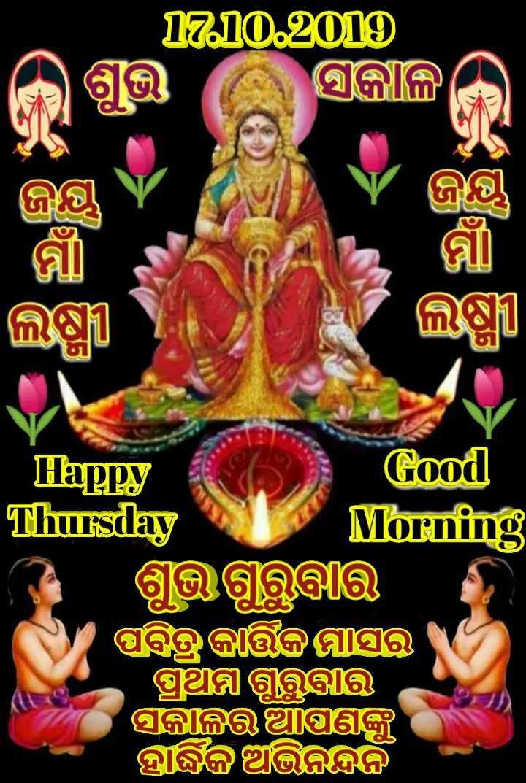 🌞ସୁପ୍ରଭାତ - 1020 ର ଶୁଭ ସକାଳର ଜଷ୍ଟ ଇକ୍ଷ୍ମୀ ଲକ୍ଷ୍ମୀ Good Thursday Morning ଶୁଭ ଗୁରୁବାର ଏ ପବିତ୍ର କାର୍ତ୍ତିକ ମାସର ପ୍ରଥମ ଗୁରୁବାର ସକାଳରଆପଣଙ୍କୁ ହାଅଭିନୟ - ShareChat