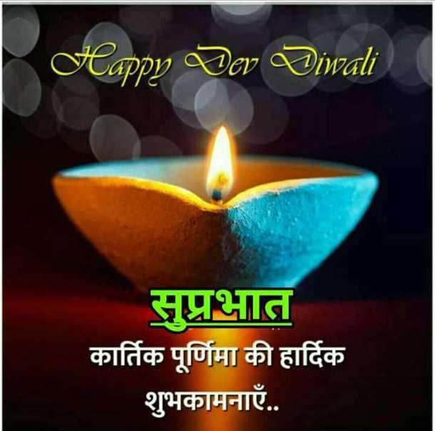🌞ସୁପ୍ରଭାତ - Happy Dev Diwali सुप्रभात कार्तिक पूर्णिमा की हार्दिक शुभकामनाएँ . . - ShareChat