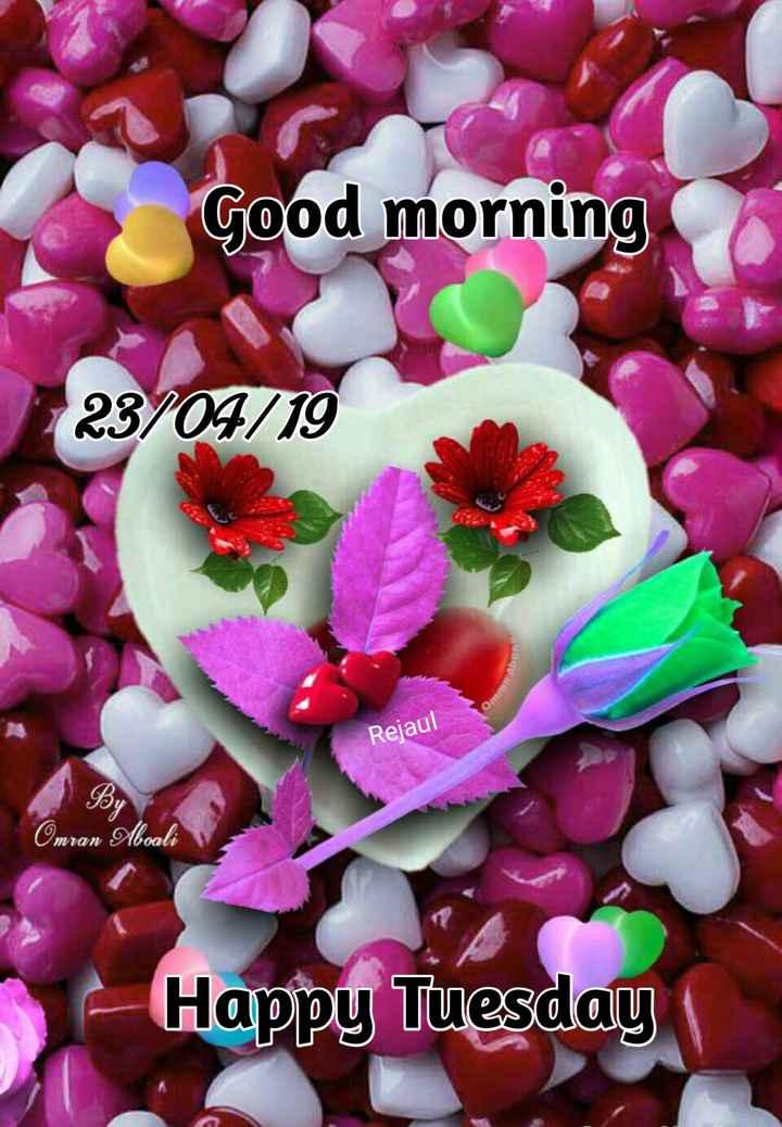 🌞ସୁପ୍ରଭାତ - Good morning 23 / 04 / 19 Rejaul By Omran Aboali Happy Tuesday - ShareChat