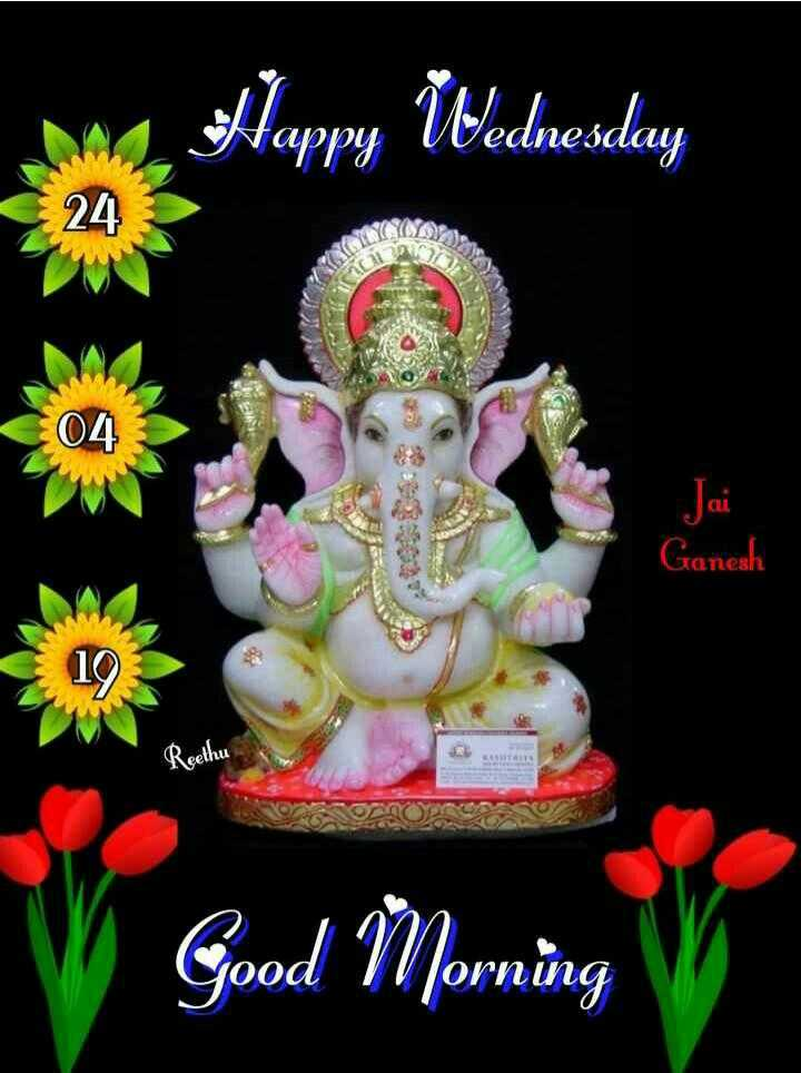 🌞ସୁପ୍ରଭାତ - Happy Wednesday 24 04 Ganesh Reethu V Good Morning - ShareChat