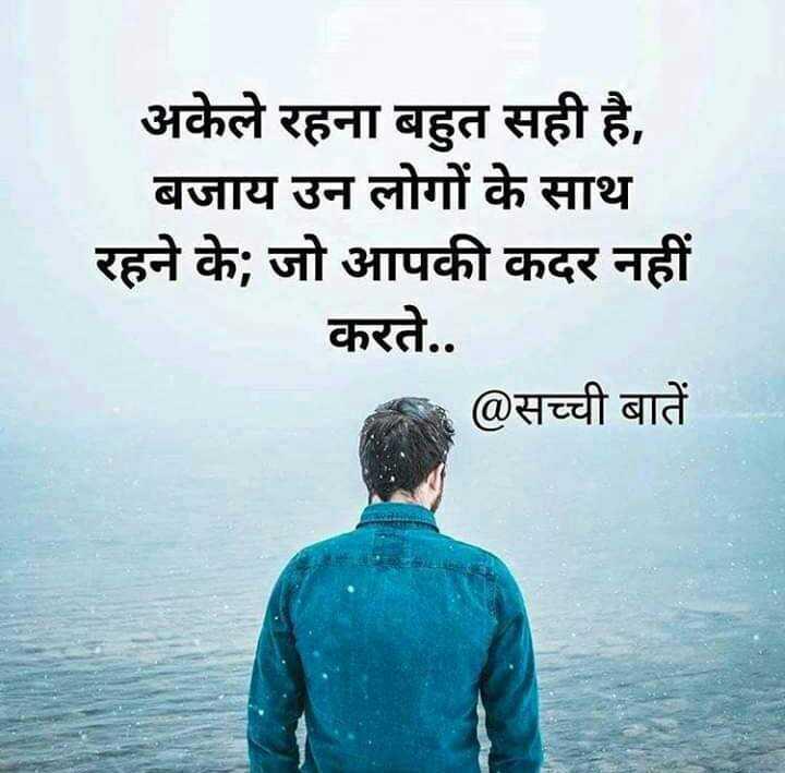 🙇ସୁବିଚାର - अकेले रहना बहुत सही है , बजाय उन लोगों के साथ रहने के ; जो आपकी कदर नहीं करते . . @ सच्ची बातें । - ShareChat
