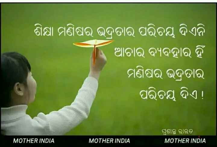 🙇ସୁବିଚାର - । ଶିକ୍ଷା ମଣିଷର ଭଦ୍ରତାର ପରିଚୟ ଦିଏନି ଆଚାର ବ୍ୟବହାର ହିଁ । ମଣିଷର ଭଦ୍ରତାର ପରିଚୟ ଦିଏ ! ପ୍ରଶାନ୍ତ ରାଉତ MOTHER INDIA MOTHER INDIA MOTHER INDIA - ShareChat