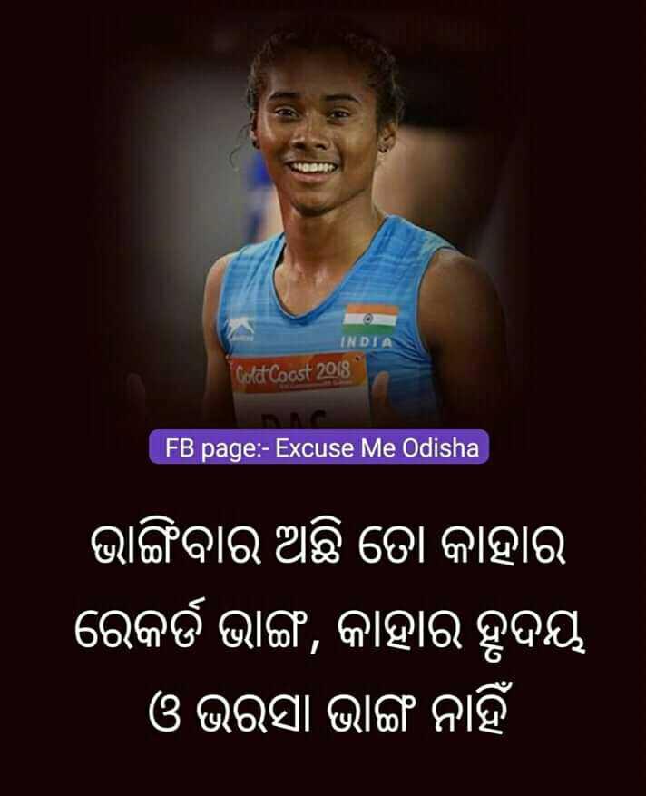 🙇ସୁବିଚାର - INDIA Gold Coast 2018 FB page : - Excuse Me Odisha ଭାଙ୍ଗିବାର ଅଛି ତୋ କାହାର ରେକର୍ଡ ଭାଙ୍ଗ , କାହାର ହୃଦୟ ଓ ଭରସା ଭାଙ୍ଗ ନାହିଁ - ShareChat