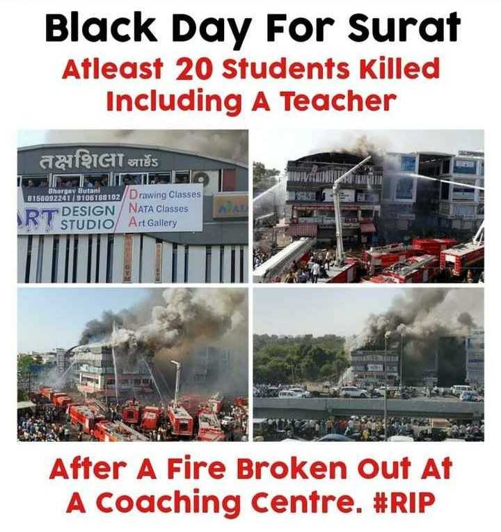 ସୁରଟ ସ୍କୁଲ ଦୁର୍ଘଟଣା - Black Day For Surat Atleast 20 Students killed Including A Teacher तक्षशि : Bhargav Butani In 8166092241 / 8106788102 Drawing Classes DT DESIGN NATA Classes STUDIO Art Gallery After A Fire Broken Out At A Coaching Centre . # RIP - ShareChat