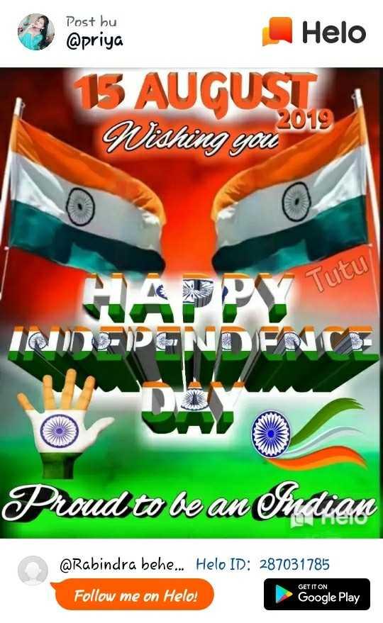 📱ସ୍ୱାଧୀନତା ଦିବସ ଷ୍ଟାଟସ - Post bu @ priya 15 AUGUST Wishing you 2019 Tutu TON - P Proud to be an Indian @ Rabindra behe . . . ID : 287031785 GET IT ON Follow me on ! Google Play - ShareChat