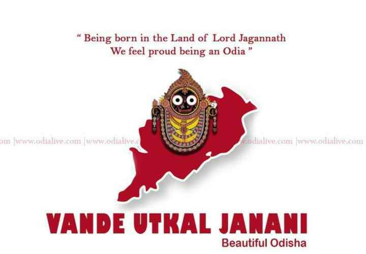 🤗ହାପି ଓଡ଼ିଆ ନବବର୍ଷ - Being born in the Land of Lord Jagannath We feel proud being an Odia om www . odialive . com www . odialive odialive . com www . odialive . com VANDE UTKAL JANANI Beautiful Odisha - ShareChat