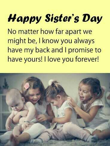 👭ହାପି ସିଷ୍ଟର ଡେ଼ - Happy Sister ' s Day No matter how far apart we might be , I know you always have my back and I promise to have yours ! I love you forever ! - ShareChat