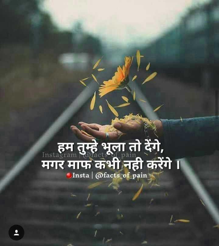 💔ହାର୍ଟ ବ୍ରେକ ଷ୍ଟାଟସ - Instagram wracts pain हम तुम्हे भूला तो देंगे , मगर माफ कभी नही करेंगे । | Insta | @ facts _ of _ pain 16 - ShareChat