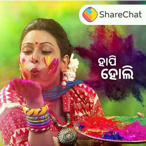 🕸ହୋଲି ରଙ୍ଗୋଲି - ShareChat ହାପି ହୋଲି - ShareChat