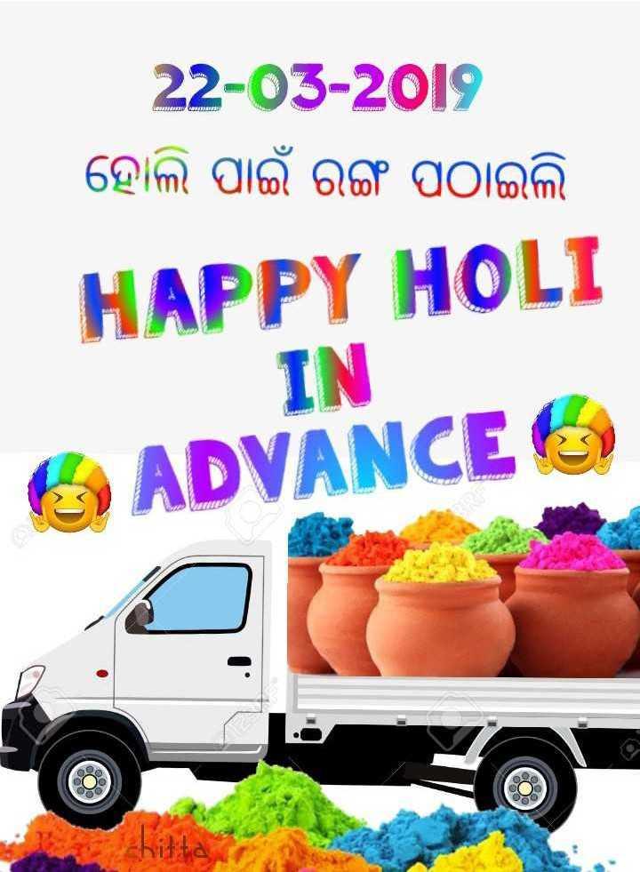 💐ହୋଲି ଶୁଭକାମନା - 22 - 03 - 209 ହୋଲି ପାଇଁ ରଙ୍ଗ ପଠାଇଲି HAPPY HOLI IN 6 ADVANCE O - ShareChat