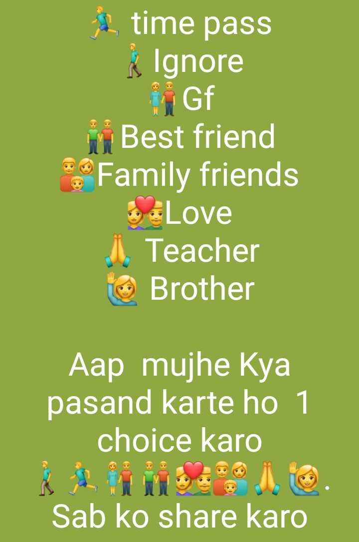 📱ହ୍ବାଟସ୍ଏପ୍ ଷ୍ଟାଟସ୍ - time pass Ignore Gf in Best friend * Family friends by Love d . Teacher Brother Aap mujhe Kya pasand karte ho 1 choice karo Sab ko share karo - ShareChat