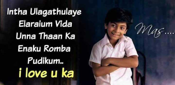 அக்கா தம்பி - Mas . . . . Intha Ulagathulaye Elaraium Vida Unna Thaan Ka Enaku Romba Pudikum . . i love u ka - ShareChat