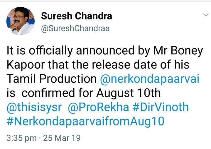 🤵அஜித்தின் நேர்கொண்ட பார்வை - Suresh Chandra @ SureshChandraa It is officially announced by Mr Boney Kapoor that the release date of his Tamil Production @ nerkondapaarvai is confirmed for August 10th @ thisisysr @ ProRekha # DirVinoth # NerkondapaarvaifromAug 10 3 : 35 pm · 25 Mar 19 - ShareChat