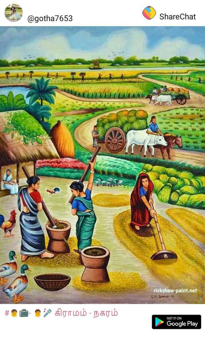 🤔 அடுத்து என்ன படிக்கலாம் - @ gotha7653 ShareChat rickshaw - paint . net S . M . Sam   # 98 . 9 கிராமம் - நகரம் GET IT ON Google Play - ShareChat