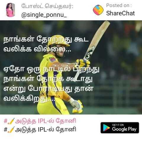 🏏அடுத்த IPL-ல் தோனி - போஸ்ட் செய்தவர் : @ single _ ponnu _ Posted on : ShareChat ' நாங்கள் தோற்றது கூட வலிக்க வில்லை . . . ஏதோ ஒரு நாட்டில் பிறந்து - நாங்கள் தோற்க கூடாது என்று போராடியது தான் வலிக்கிறது . . . # . / அடுத்த IPL - ல் தோனி # . / அடுத்த IPL - ல் தோனி GET IT ON Google Play - ShareChat