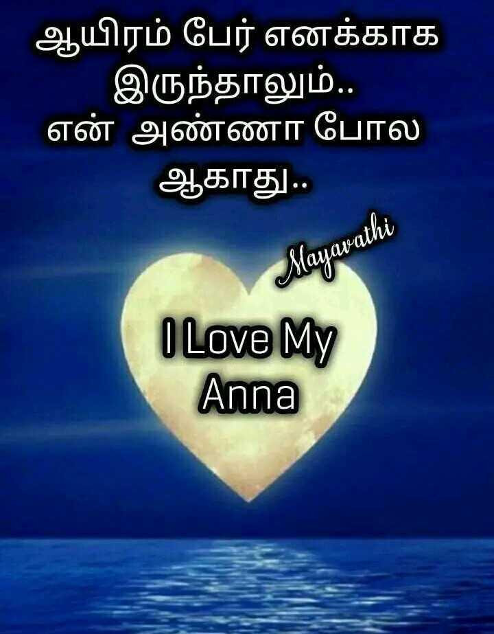 👫 அண்ணன் - தங்கை - ஆயிரம் பேர் எனக்காக இருந்தாலும் . . என் அண்ணா போல ஆகாது . . Mayavathi I Love My Anna - ShareChat