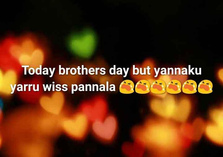 👫 அண்ணன் - தங்கை - Today brothers day but yannaku yarru wiss pannala 000000 - ShareChat
