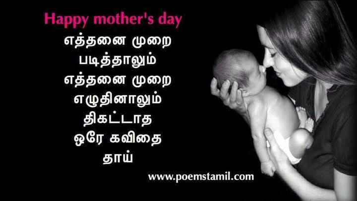 🤱அன்னையர் தினம் - Happy mother ' s day ' எத்தனை முறை படித்தாலும் ' எத்தனை முறை எழுதினாலும் திகட்டாத ஒரே கவிதை தாய் www . poemstamil . com - ShareChat