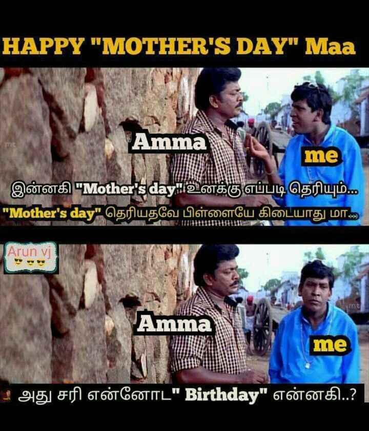 🤱அன்னையர் தினம் - HAPPY MOTHER ' S DAY Maa Amma me இன்னகி Mothersday உனக்கு எப்படி தெரியும் . . Mother ' s day தெரியதவே பிள்ளையே கிடையாது மா . . . Arun vi - - - Amma me ' 8 அது சரி என்னோட Birthday என்ன கி . . ? ) - ShareChat