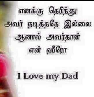 👨🏻 அப்பா - எனக்கு தெரிந்து அவர் நடித்ததே இல்லை ஆனால் அவர்தான் என் ஹீரோ I Love my Dad - ShareChat
