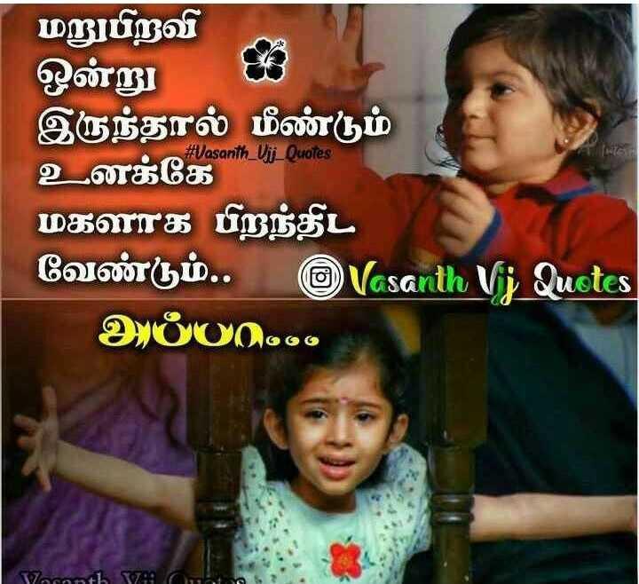 👨🏻 அப்பா - மறுபிறவி ஒன்று 4 இருந்தால் மீண்டும் # Vasanth Vij _ Quotes மகளாக பிறந்திட வேண்டும் . இVasanth Vy Quotes அOே0 . 00 Worth Y - ShareChat