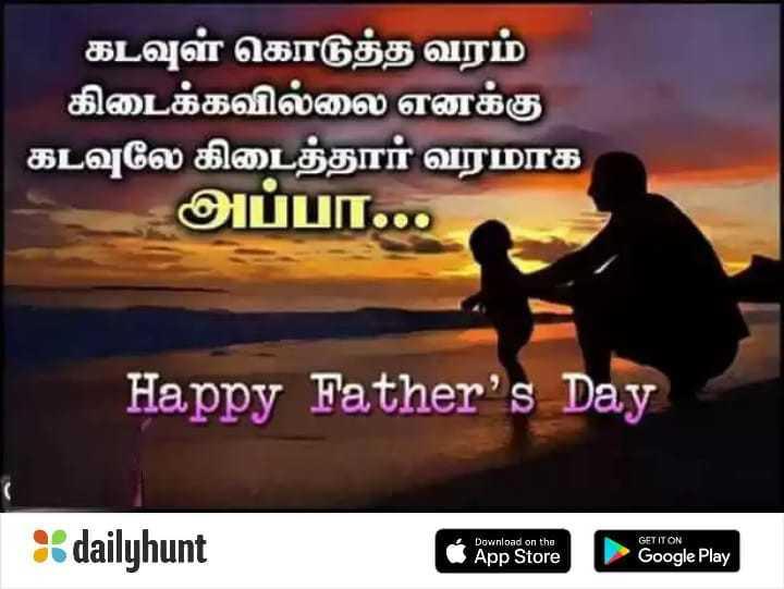 👨🏻 அப்பா - கடவுள் கொடுத்த வரம் கிடைக்கவில்லை எனக்கு ' கடவுலே கிடைத்தார் வரமாக அப்பால Happy Father ' s Day 4 Download on the ஃdailyhunt App Store GET IT ON Google Play - ShareChat