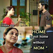 👩🏻 அம்மா - Loveable Soul EMA HOME is not home without MOM - ShareChat