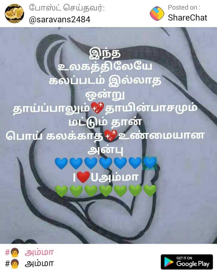 👩🏻 அம்மா - போஸ்ட் செய்தவர் : @ saravans2484 Posted on : ShareChat இந்த உலகத்திலேயே கலப்படம் இல்லாத ஒன்று தாய்ப்பாலும் , தாயின் பாசமும் மட்டும் தான் பொய் கலக்காத 14 உண்மையான அன்பு Uஅம்மா # 9 ) அம்மா # 9 அம்மா க GET IT ON Google Play - ShareChat
