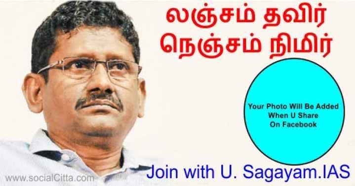 அரசியல் மாற்றம் - லஞ்சம் தவிர் நெஞ்சம் நிமிர் Your Photo Will Be Added When U Share On Facebook Join with U . Sagayam . IAS WWW . socialCitta . com - ShareChat