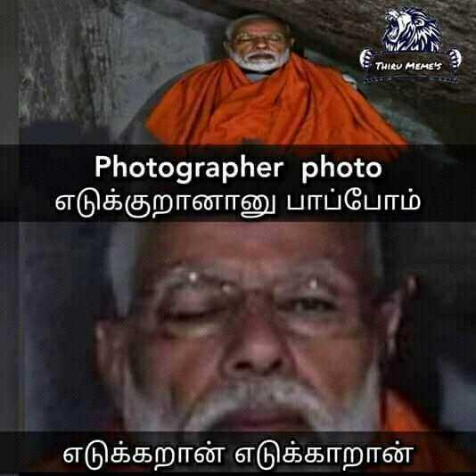 😂அரசியல் மீம்ஸ் - TuleU MEME ' S Photographer photo எடுக்குறானானு பாப்போம் ' எடுக்கறான் எடுக்காறான் - ShareChat