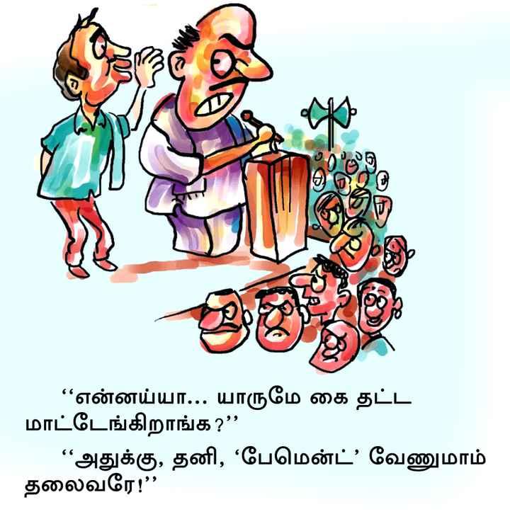 அரசியல் - 9 , 300 ' ' என்னய்யா . . . யாருமே கை தட்ட மாட்டேங்கிறாங்க ? ' ' ' ' அதுக்கு , தனி , ' பேமென்ட் ' வேணுமாம் தலைவரே ! ' ' - ShareChat