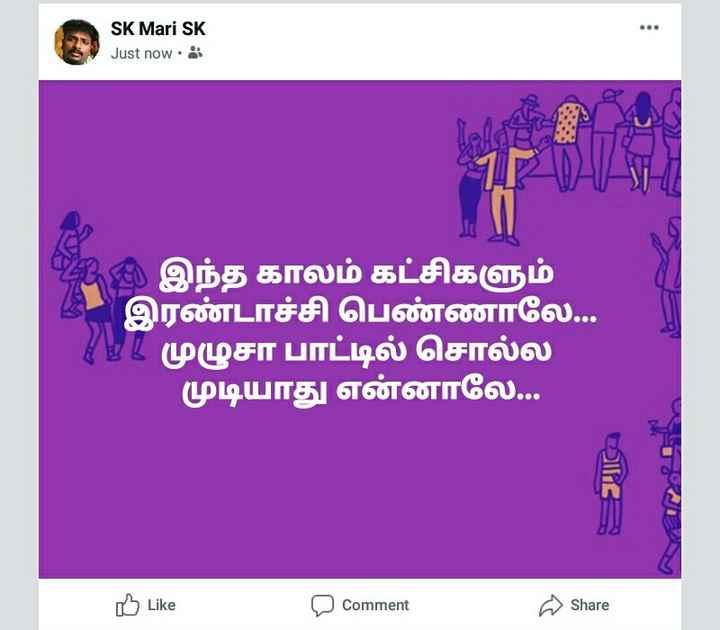 அரசியல் - ShareChat