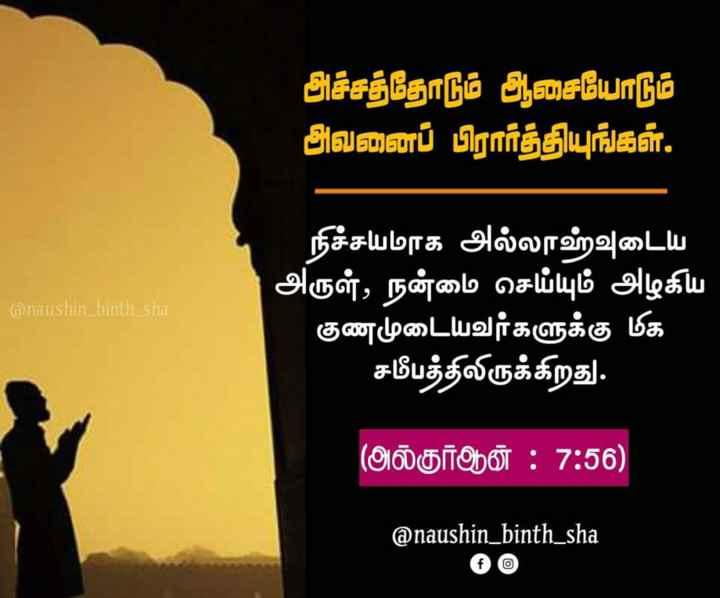 🕍 அல்லாவின் அருட்கொடை - அச்சத்தோடும் ஆசையோடும் அவனைப் பிரார்த்தியுங்கள் . @ naushin _ binth _ sha நிச்சயமாக அல்லாஹ்வுடைய அருள் , நன்மை செய்யும் அழகிய குணமுடையவர்களுக்கு மிக சமீபத்திலிருக்கிறது . ( அல்குர்ஆன் : 7 : 56 ) @ naushin _ binth _ sha - ShareChat