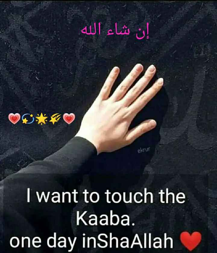 🕍 அல்லாவின் அருட்கொடை - إن شاء الله ekrut I want to touch the Kaaba . one day in ShaAllah - ShareChat